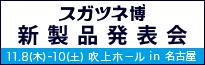スガツネ博 2018 in 名古屋
