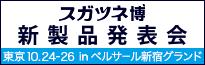 スガツネ博 2018 in 東京