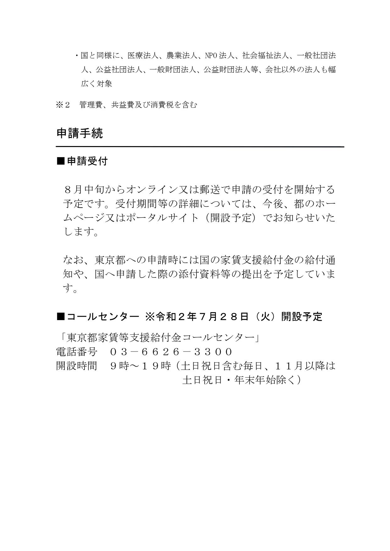 家賃 支援 給付 金 東京